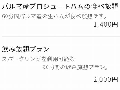 HP情報2 335(トレトレチンクエ)
