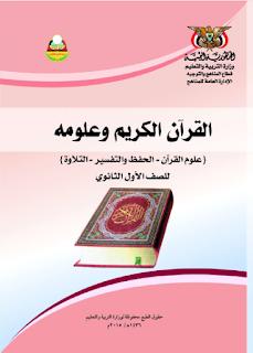 قرآن اول ثانوي اليمن -أساليب الحفاظ على العلاقة الأسرية