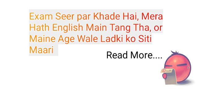Funny Exam Shayari in Hindi- 05 Examination Massage