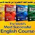 الكورس العالمي و السلسلة العملاقة فى تعلم اللغة الانجليزية Cambridge Interchange 4th Edition