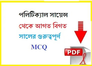 Indian polity mcq pdf in Bengali