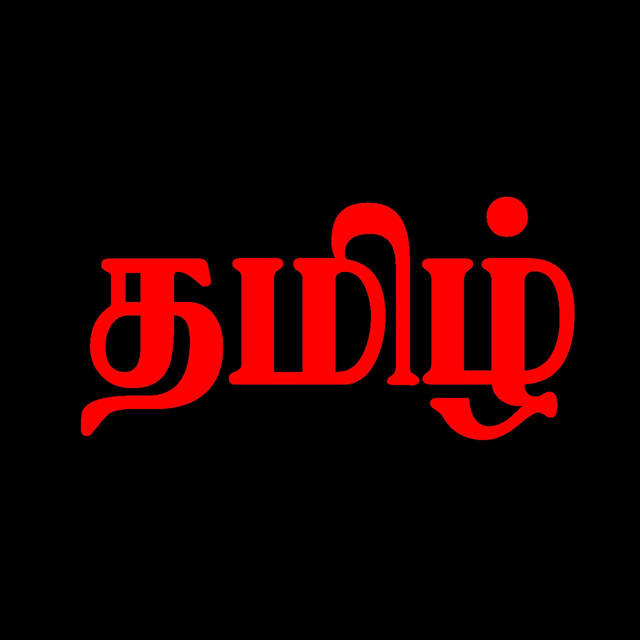 Vanavil Valluvar Tamil Font Free Download