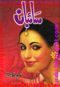 Saiban Novel By Aleem Ul Haq Haqi PDF Free Download