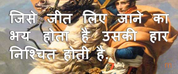 napoleon bonaparte courage hindi story
