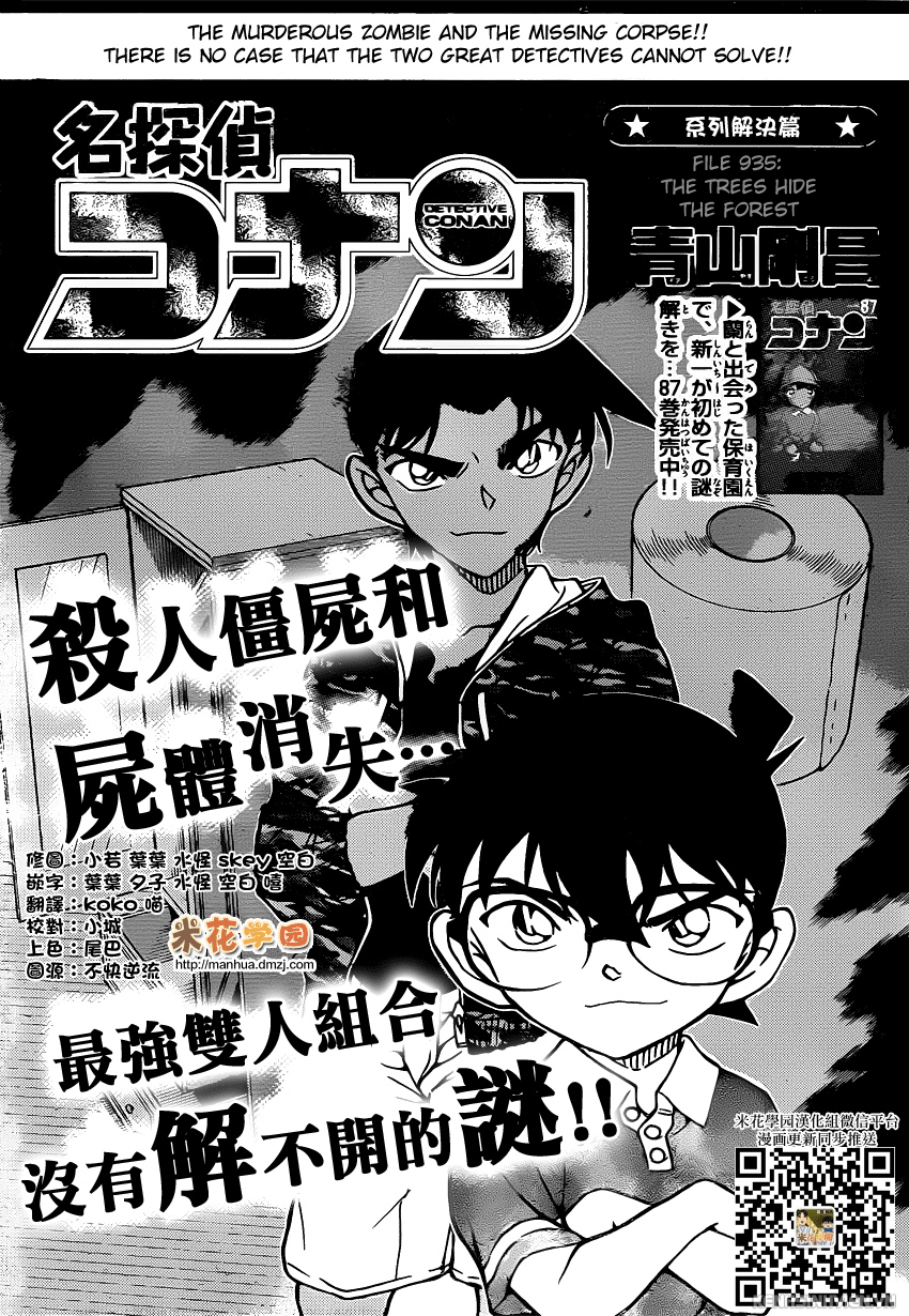 Detective Conan Ch 935 - Vol 087 The Trees Hide The Forest