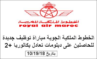الخطوط الملكية الجوية مباراة توظيف جديدة للحاصلين على دبلومات تعادل بكالوريا (+2)