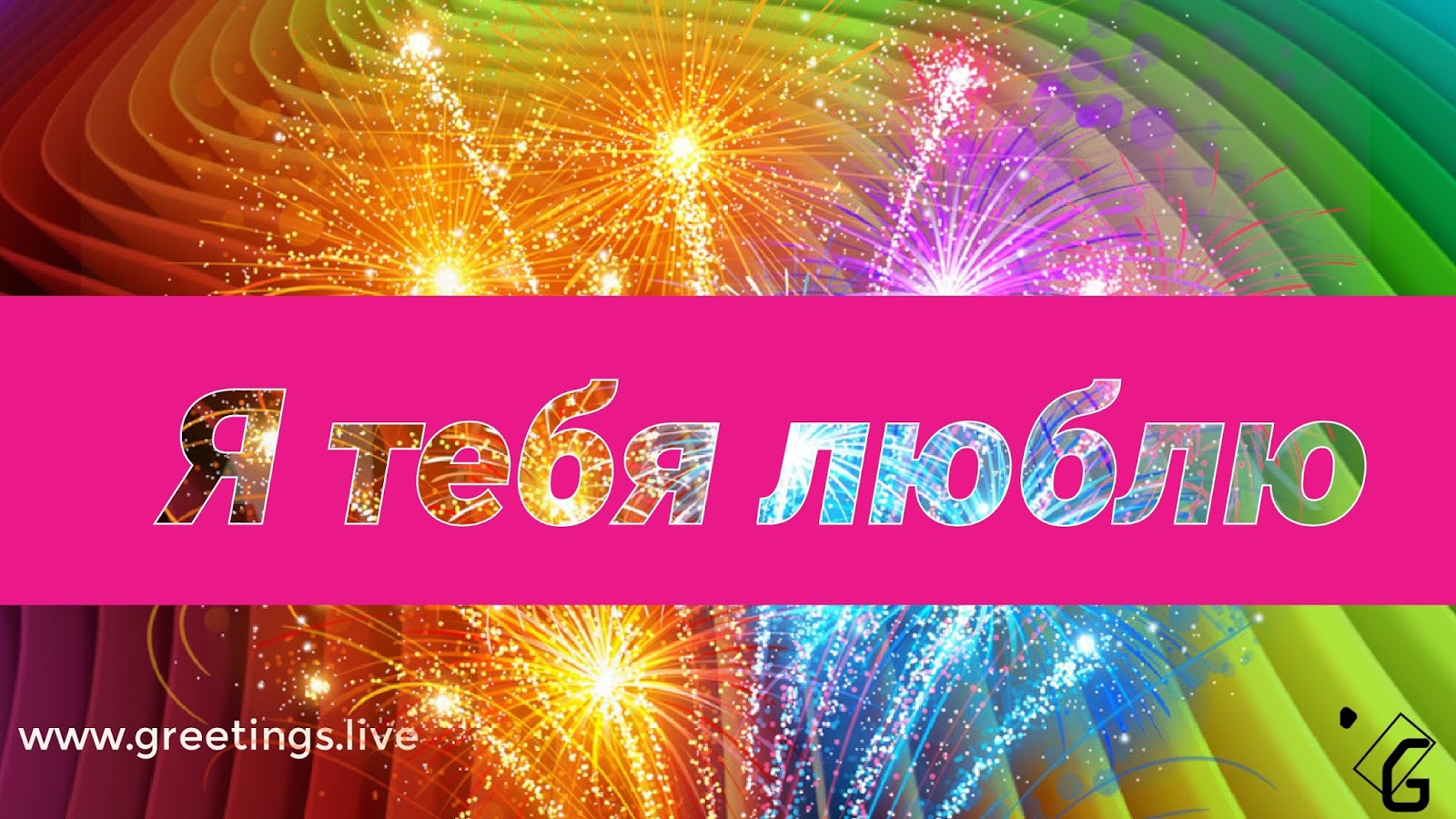 Greetingsve hd images love smile birthday wishes free download russian love greetings fire works effect kristyandbryce Image collections