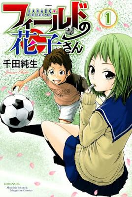 [Manga] フィールドの花子さん 第01巻 [Field no Hanakosan Vol 01] Raw Download