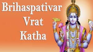 गुरुवार व्रत कथा Vrat-katha Guruvar