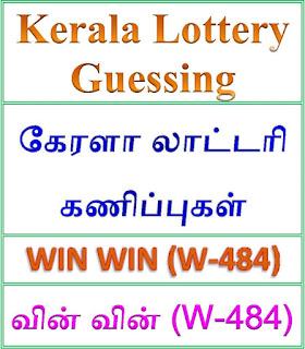 Kerala lottery guessing of Win Win W-484, Win Win W-484 lottery prediction, top winning numbers of Win Win W-484, ABC winning numbers, ABC Win Win W-484 29-10-2018 ABC winning numbers, Best four winning numbers today, Win Win lottery W-484, kerala lottery result yesterday, kerala lottery result today, kerala online lottery results, kerala lottery draw, kerala lottery results, kerala state lottery today, kerala lottare, , Win Win W-484 six digit winning numbers, kerala lottery result Win Win W-484, Win Win W-484 l