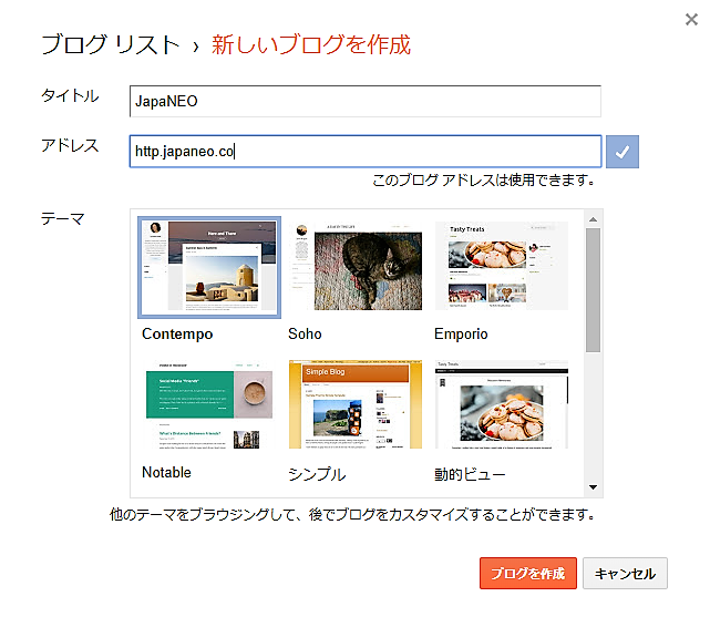 BloggerにGoogle Domainsを設定してみた!
