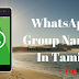 WhatsApp Group Names In Tamil | Funny And Cool Names