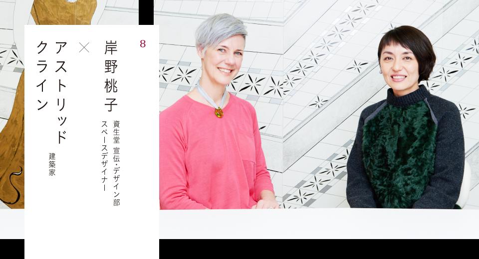 http://www.shiseidogroup.jp:80/advertising/talk/8.html