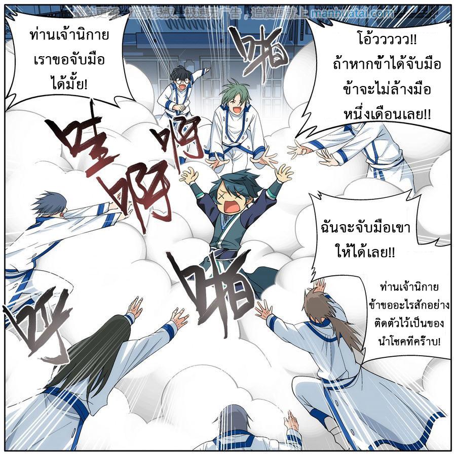 อ่านการ์ตูน Doupo Cangqiong 203 ภาพที่ 6