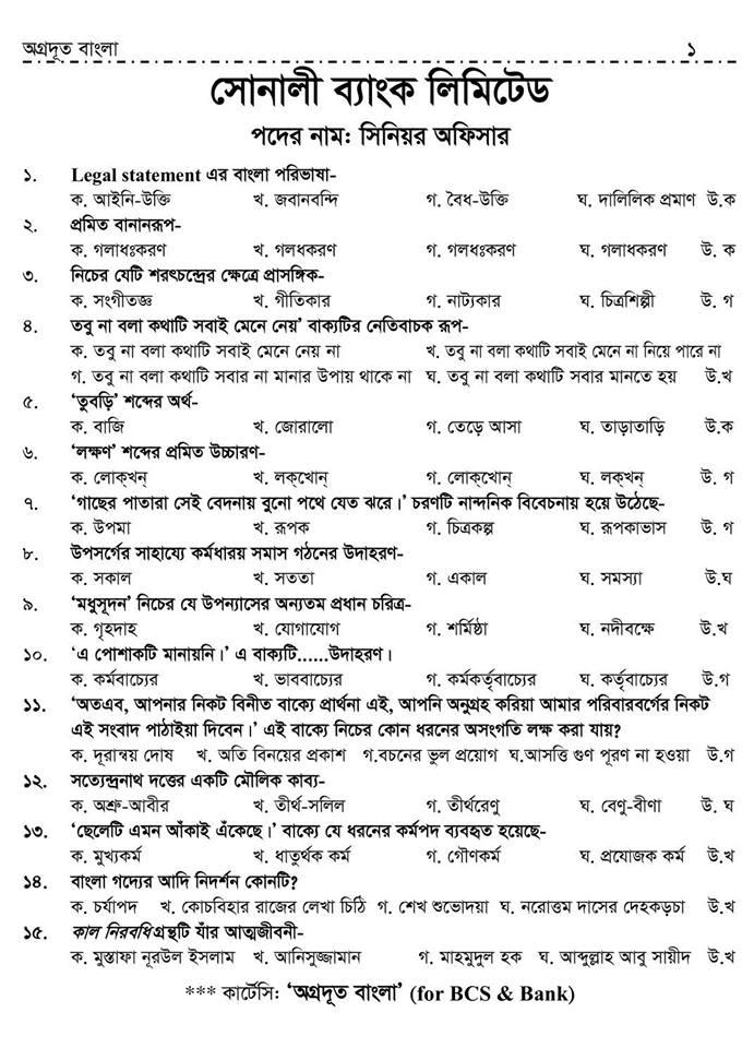 Sonali Bank Ltd. Senior Officer MCQ Exam Result 2018 & 100% Question Solution - BD JOB NEWS