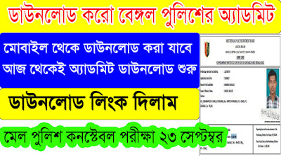 WB Police constable Admit Download 2018