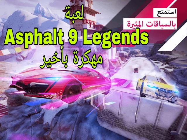 تنزيل لعبة اسفلت 9 الأسطورة مهكرة للاندرويد Asphalt 9 Legends Mod واللعب بأرقي السيارات