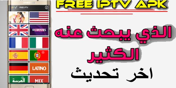 تحميل اخر تحديث لتطبيق Free Iptv مجانا للأندرويد لمشاهدة قنوات العالم