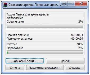 как архивировать файлы на windows 7?