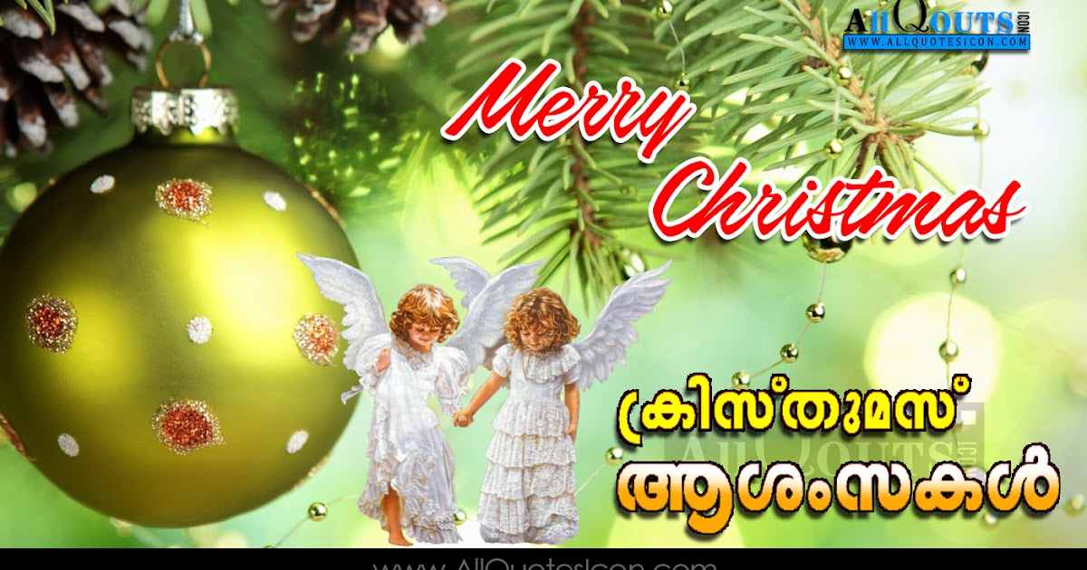 Top Malayalam Christmas Messages Hd Pictures Best Malayalam Quotes Merry Christmas Greetings Images Www Allquotesicon Com Telugu Quotes Tamil Quotes Hindi Quotes English Quotes