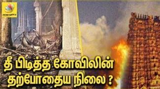Madurai Meenakshi Temple Damaged | Real Situation