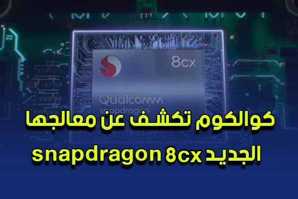 كوالكوم تكشف عن معالجها الجديد snapdragon 8cx الموجه لحواسيب التي تعمل بنظام ويندوز .