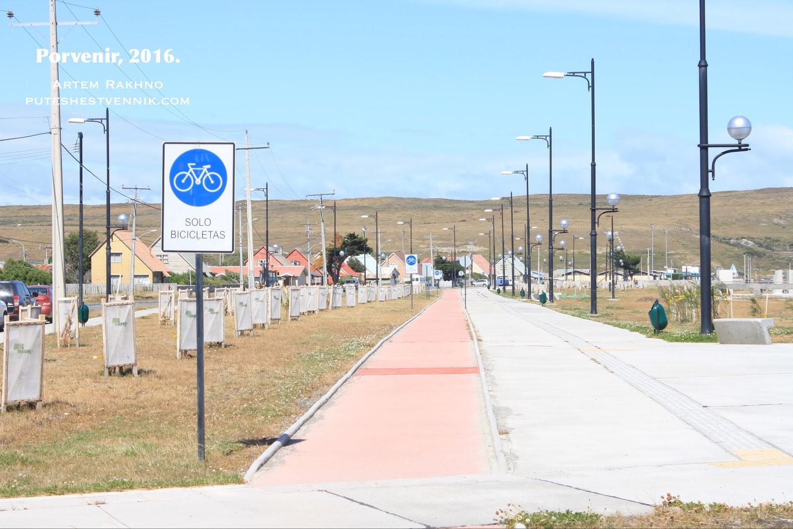 Велосипедная дорожка в Порвенире