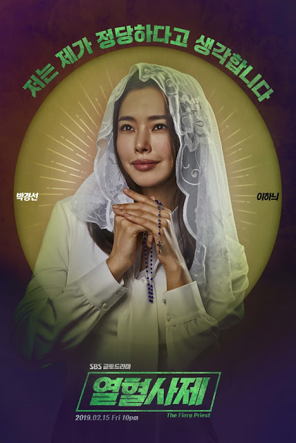 韓劇-熱血司祭/熱血祭司-線上看