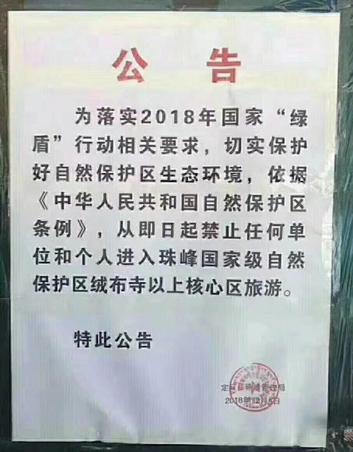 珠峰大本營已關閉