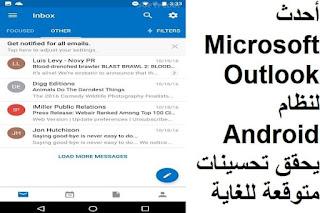 أحدث Microsoft Outlook لنظام Android يحقق تحسينات متوقعة للغاية