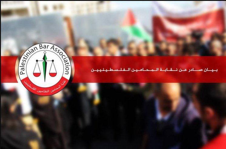 بيان نقابة المحامين الفلسطينيين حول مشروع مجلس الوزراء بتعديل قانون السلطة القضائية