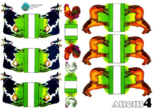 Сделать поделки из бумаги СССР, советские. Скотный двор А. Вовикова, ферма, домашние животные сделай сам СССР. Самоделка корова СССР. Самоделка петух СССР. Самоделка петушок СССР. Самоделка конь СССР. Самоделка лошадь СССР.