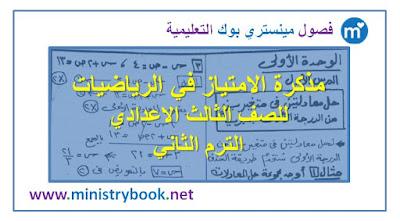 مذكرة شرح الرياضيات للصف الثالث الاعدادي الترم الثاني 2018-2019-2020