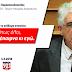 Ο Παρασκευόπουλος με 10 ακίνητα έπαιρνε επίδομα ενοικίου – Και φυσικά δεν βρίσκει λόγο να αισχύνετα