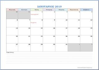 Ημερολόγιο μηνιαίο πλάνο 2019 εκτυπώσιμο