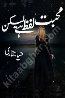 Mohabbat Lafz Hai Lekin Episode 14 By Haya Bukhari