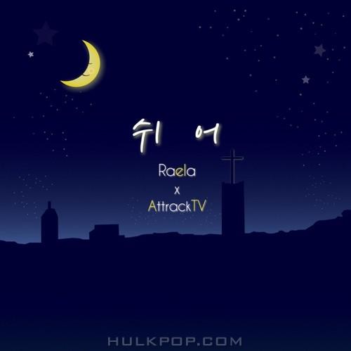 Raela & AttrackTV – 쉬어 – Single