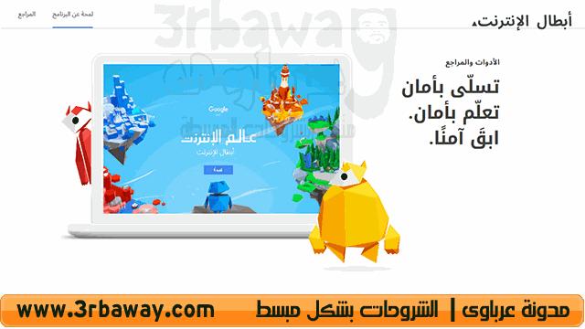 أبطال الإنترنت لمساعدة الأطفال على استكشاف عالم الإنترنت بأمان وثقة be internet awesome with google