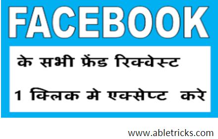 फ़ेसबुक के सभी फ्रेंड रिक्वेस्ट 1 क्लिक मे स्वीकार करे