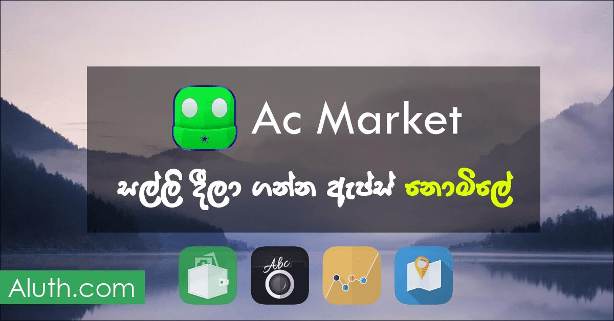 මේ වනවිට ලංකාවේ වගේම ලෝකේ වැඩිම දෙනෙකු බාවිතා කරන්නේ ඇන්ඩොර්යිඩ් ස්මාර්ට් ජංගම උපාංගයි. ඉතින් මේ Device වලට  සාමාන්යයෙන් ඇප්ස් දාගන්නේ ගූගල් play store එක මගිනුයි. ප්රධාන වශයෙන් play store එකේ ඇප්ස් නොමිලේ සහ මුදලට ලබාදෙන ඇප්ස් ලෙස කොටස් දෙකකි. ගොඩක් අය බාවිතයට ගන්නේ මෙම නොමිලේ ලබාදෙන ඇප්ස් පමනයි. නමුත් අප හදුන්වාදෙන මෙම Ac Market විශේෂ වන්නේ මෙහි play store එකේ මුදලට ලබාදෙන ඇප්ස්, ගේම්ස් නොමිලේ ලබාගතහැකි ක්රැක් APK ඇප්ස් අන්තර්ගත වීමයි.
