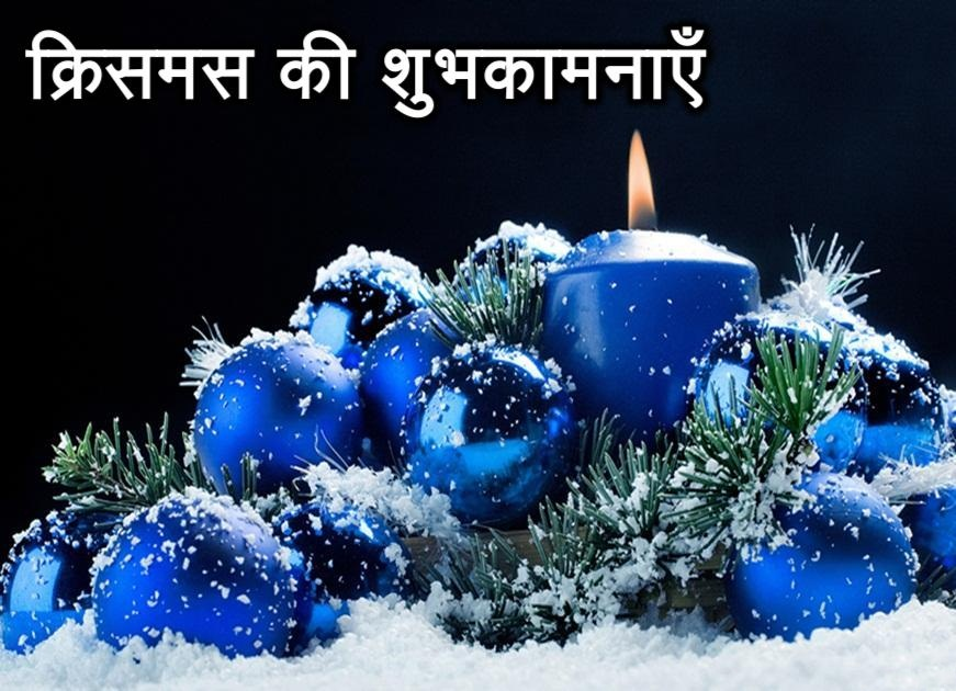 Xmas Image for Hindi Greeting