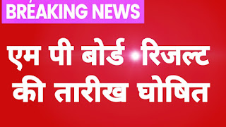Class 10 results  date  ,class 10 results kab ayega,class 10 results mp board 2020,MP Board result class 10th,mp board result class 12th 2020,mp board result date 2020,mp board result 2020 10th class,mp board result 2020 10th class kab aayega
