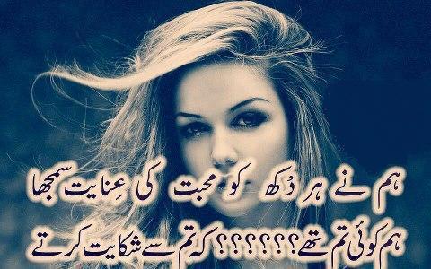 Famous Urdu Poetry: May 2013