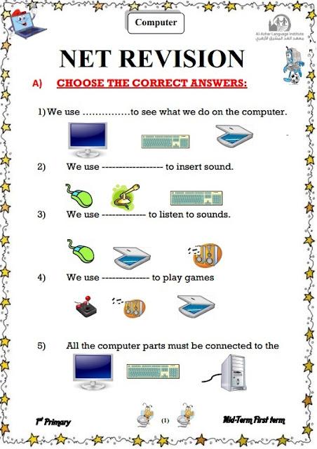 المراجعة النهائية حاسب آلي لغات للصف الأول الإبتدائي