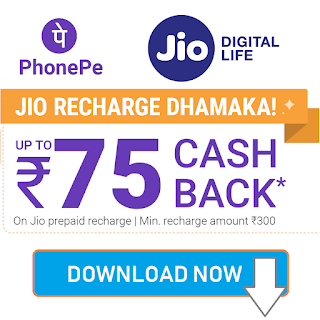 PhonePe Jio Recharge Dhamaka Offer, Recharge Your Jio Phone No. For Rs.399/- or more You Get Rs. 75/-  Cashback . (First Time Recharge Jio Phone no. Get Rs.75/- and Old User Get Rs. 30/-)  No Coupon Code Required.