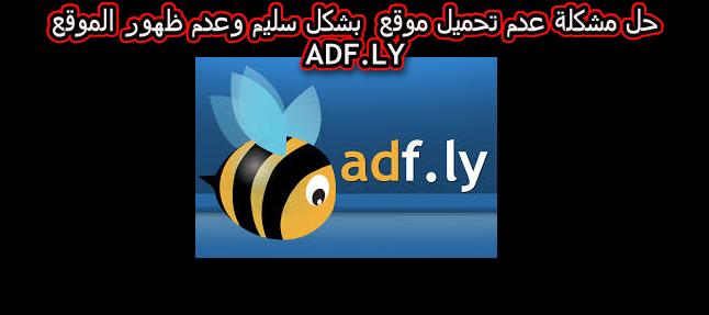 حل مشكلة عدم تحميل موقع adf.ly بشكل سليم وعدم ظهور الموقع