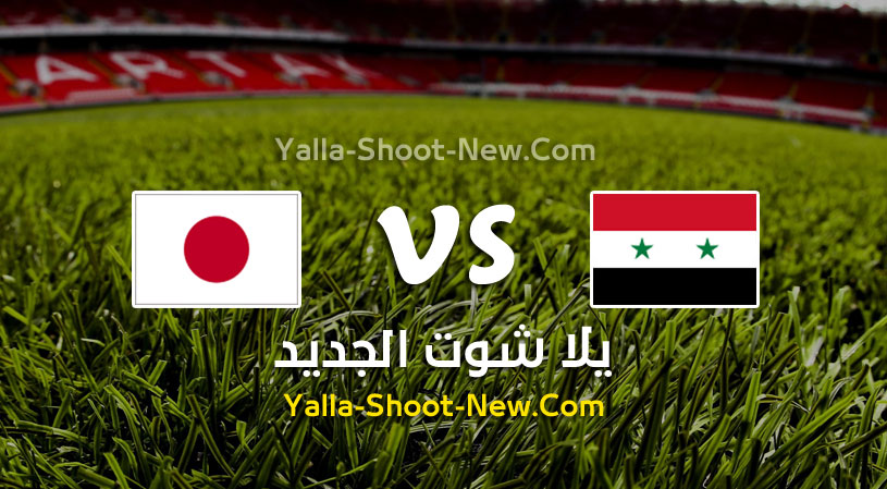 مباراة سوريا واليابان