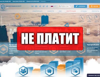 Скриншоты выплат с хайпа micfincrypt.com