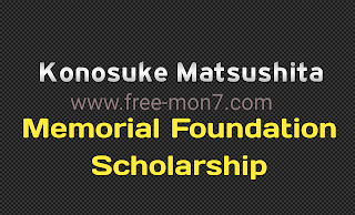 منحة ماجستير من اليابان مقدمة من  Konosuke Matsushita Memorial