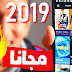 تطبيق افضل من Netflix لمشاهدة آخر الافلام مترجمة والمسلسلات بالمجان